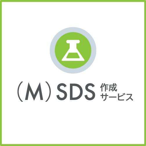 (M) SDS 作成サービス